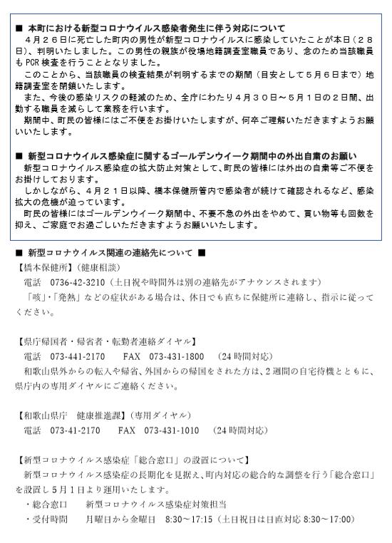 者 感染 ウイルス コロナ 和歌山 【新型コロナ】県内23人感染、大型連休中の感染者「高止まり」